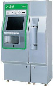 マルチメディア対応 タッチパネル式発券機(高額紙幣対応)