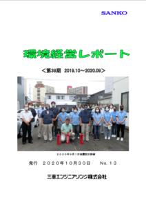 第39期環境経営レポート